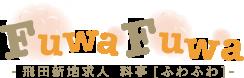 飛田新地求人 料亭「fuwafuwa」| 未経験の女の子専門店♪ はじめてで不安なあなたの為のお店です